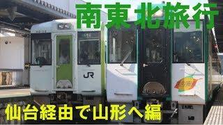 (ゆっくり実況)[鉄道旅 第十三弾] 南東北旅行 鳴子から仙台経由で山形へ編