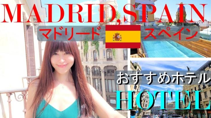 【スペイン旅行】マドリード観光・女子旅におすすめ♥街歩きや買い物におすすめのヨーロッパホテル