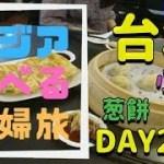 【台北グルメ 食べ歩き旅行】杭州小籠湯包で小籠湯と焼餃子、天津葱抓餅 の葱油餅を食べました!ホテルの朝食もビュッフェスタイルで楽しかったです。