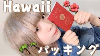 【パッキング】持ち物ぽんぽん紹介していく動画【ハワイ旅行】