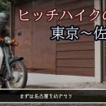 [一人旅]ヒッチハイクのやり方も知らないのに、勢いで東京から佐賀県まで行っちゃったお 初めての旅の記録
