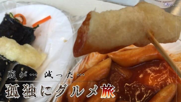 トッポギ屋台とカカオフレンズ『孤独にグルメ旅』 韓国