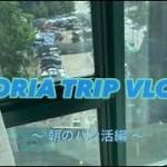 [ 韓国vlog #2 ] 朝のパン活編 / 海外旅行 / 韓国旅行 /女子旅 / korea trip 👭🥐☀️