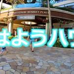 【ハワイ旅行・休日ハワイ】ハワイひとり旅 最強ハワイ映像 ハワイ好き必見 2020年最新版 自宅でハワイ気分 ワイキキ観光 ハワイの景色 ハワイ観光 ホノルル観光 | Waikiki Hawaii