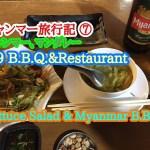 ミャンマー旅行記 ⑦ ミャンマー、マンダレーにある 99 B.B.Q.&Restaurant  の Lettuce Salad and Some Myanmar B.B.Q.