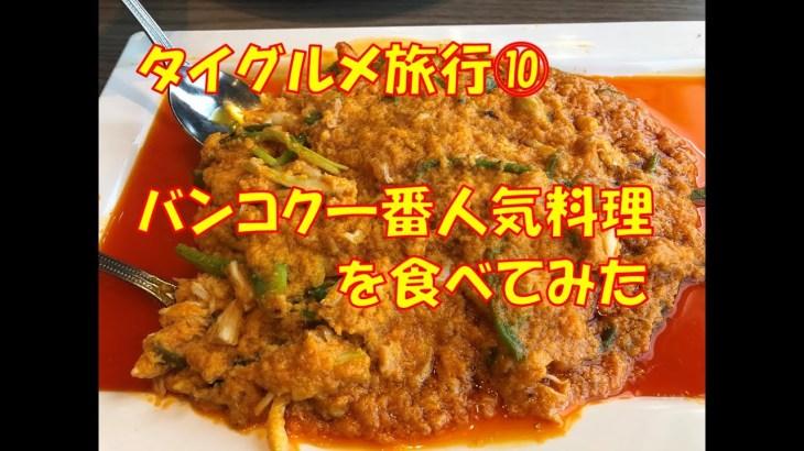チキンの旅日誌 タイ グルメ旅行⑩ プーパッポンカリー編 Thai gourmet travel  ท่องเที่ยวร้านอาหารไทย