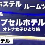 【台湾ホテル】UZホステル おすすめ宇宙船風カプセルホテルのルームツアー/ひとり旅/台湾旅行/女子旅/UZ HOSTEL/近未来