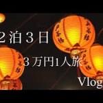 台北2泊3日 3万円1人旅Vlog #1/ iPhone 11 FiLMiC Pro