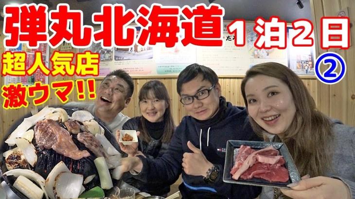 【家族で弾丸北海道旅行1 泊2日 part2】超人気店で食べるジンギスカンは激ウマだった😁🍴