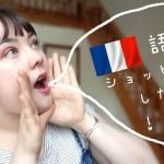 【フランス旅行 ②】ネイティブが教える フランスでショッピングを満喫するための便利なフレーズ