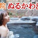 【温泉】由布岳を望む露天風呂!ぬるかわ温泉