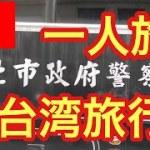 台湾旅行【一人旅】⑨ 臺北市政府警察局に潜入
