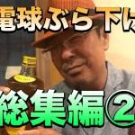 【総集編②】北海道のグルメ動画は「裸電球ぶら下げて」にお任せ!