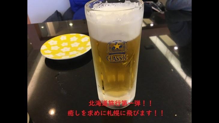 北海道旅行① 札幌に飛びます!!