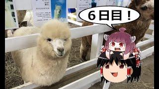 北海道6日目~農道を征く~【ゆっくりツーリング】