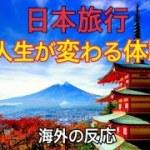 日本旅行で人生が変わった。  神の国日本。 日本人の親切に触れた。 引きこもりの僕を変えた日本旅行。 日本ありがとう