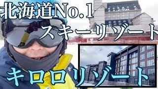 【今最もアツい】北海道キロロリゾートのあのホテルに潜入してみた!