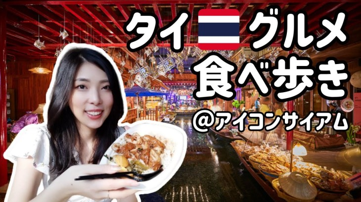 【バンコク旅行】タイグルメ食べ歩き@アイコンサイアム