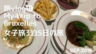 🇧🇪【旅vlog】 ⑪2019.9 ベルギー ブリュッセル 女子旅 2日目夜 Bruxelles ベルギー料理を食べる オー ザルム ド ブリュッセル Aux Armes de Bruxelles
