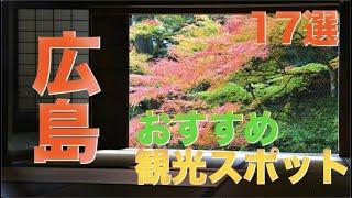 広島旅行で絶対に訪れたい観光スポット17選【2020最新】