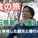 グルメを無視した断食の旅in石垣島の説明【旅行前東京上野にて撮影】