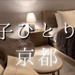 京都、女子一人旅 node hotel、kew 、名前も看板の無いつけ麺屋、糸仙、喫茶パーチ
