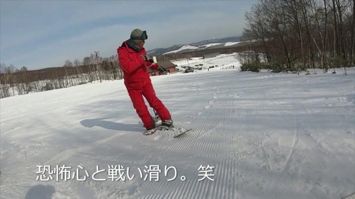 北海道旅行+人生初めてのスノボー!!スノボー初心者に役立つかも?初心者がどんどん滑れる様になっていく様子 サホロリゾートスキー場 2日目 インストラクター付き