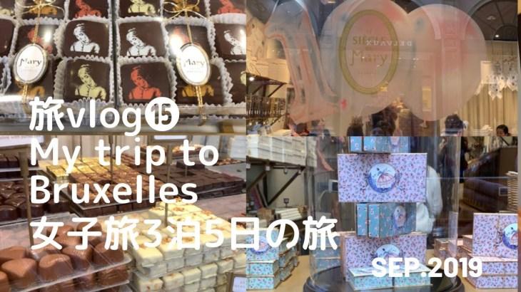 🇧🇪【旅vlog】 ⑮2019.9 ベルギー ブリュッセル 女子旅 3日目最終 Bruxelles  街歩き Mary マリー チョコレート Quickクイックでハンバーガー Belgium