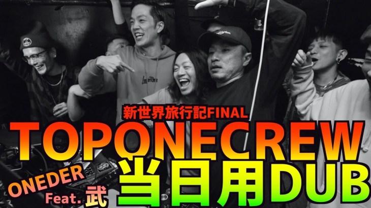 [GO NEXT]TOPONECREW当日用DUB〜新世界旅行記Final〜