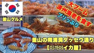 ゲイが行く韓国旅行!!【釜山グルメ】今大ブームの済州海老【タッセウ】を食べたら激うまっでした。