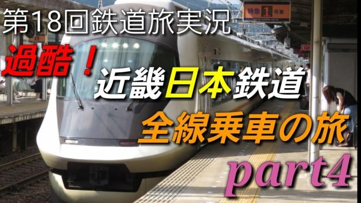 【第18回鉄道旅ゆっくり実況】過酷!近畿日本鉄道全線乗車の旅 part4