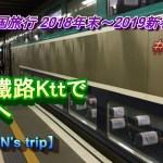 香港・中国旅行記 Trip in Hongkong&China 九廣鐵路Kttで再び香港へ【2019新春旅】#005