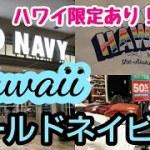 【ハワイ一人旅18】ブラックフライデーのアラモアナセンターのオールドネイビー!ハワイ限定やビーチサンダル、子供服など