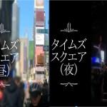ニューヨーク旅行記3 タイムズスクエア昼と夜を訪れてみた