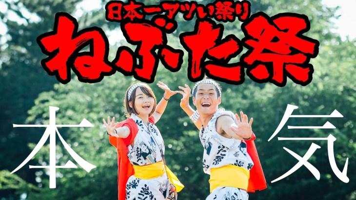 【日本一アツい祭り】ねぶた祭にカップルが本気で参加してきた!!【87/日本一周】
