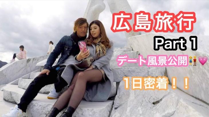 【密着】同棲カップルの広島旅行デート楽しすぎた!!Part1