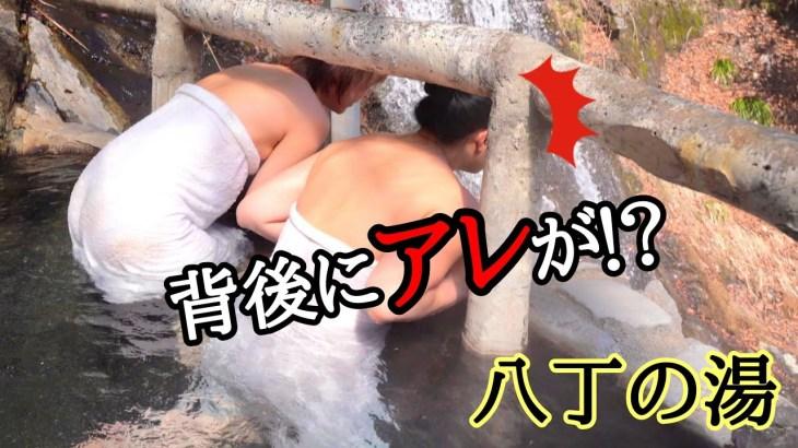 【温泉】滝の目の前!絶景混浴露天風呂の八丁の湯さんが凄い!【コラボ】