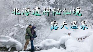 日本北海道神秘仙境~【吹上温泉】一起来感受露天温泉的美妙