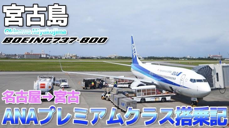 【宮古島】ANA国内線プレミアムクラス 737-800搭乗記 / 名古屋→宮古