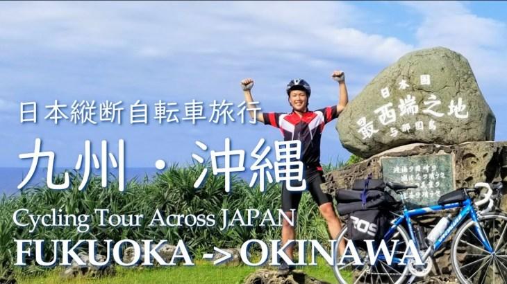 【日本縦断自転車旅行:九州・沖縄編】日本最西端の与那国島へと至る1,370kmのサイクリング
