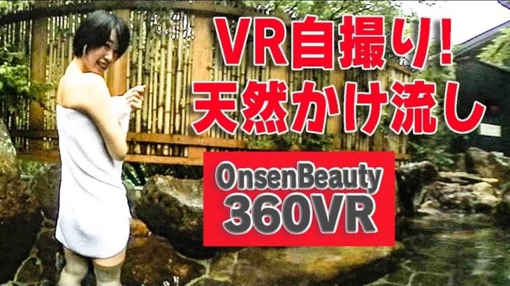 天然かけ流しエレガントな露天!360VR温泉美人#18 武田尾温泉 紅葉館あざれ  360VR Video Japan's hot springs Bathing Japanese Beauty