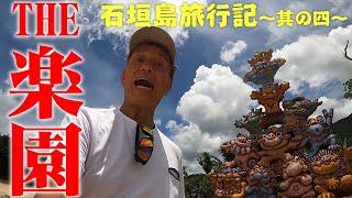 石垣島旅行記其の四「THE楽園」