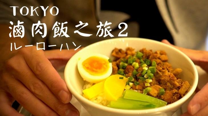 ルーロー飯を探す旅2【東京の台湾グルメ食べ歩きVLOG#6】滷肉飯之旅2/台湾料理/魯肉飯