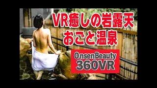 VR自撮り!癒しの岩露天!【360VR温泉美人】(4K高画質)#33 おごと温泉 琵琶湖グランドホテル しゃくなげの湯と部屋露天 360VR Video Japan's onsen