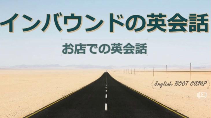 接客でも海外旅行でも使える お店での英会話 接客・海外旅行英会話
