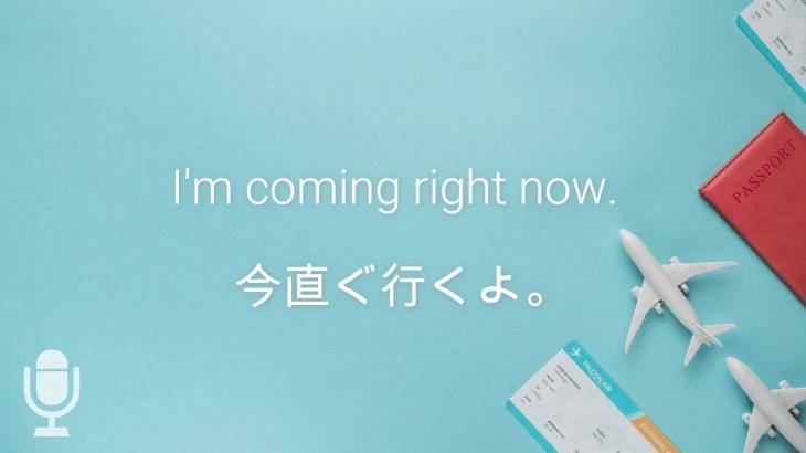日本人でもできる!リスニング英会話:旅行1