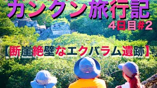 【メキシコ🇲🇽カンクン】旅行記④ 断崖絶壁エクバラム遺跡に登る。Mexico Cancun , Go to EK_BALAM