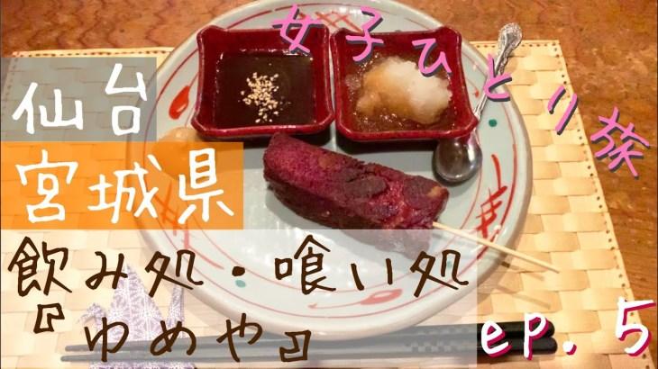 【女子ひとり旅】街歩き 宮城県 仙台 飲み処・喰い処『ゆめや』(Sendai Trip)5