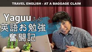 手荷物が出てこない旅行英語!オンライン英会話実践動画