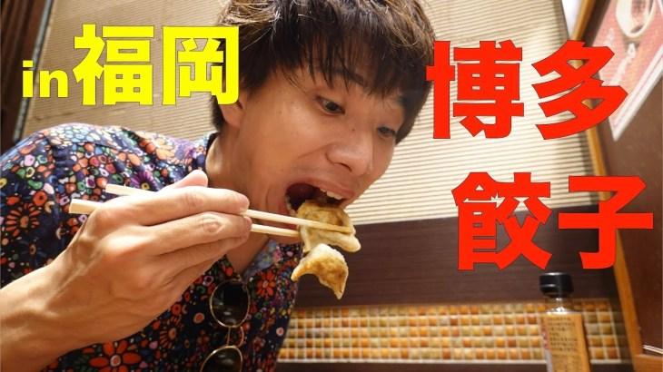 【福岡グルメ旅行】ひとくち餃子をつまみに博多でちょい飲み編